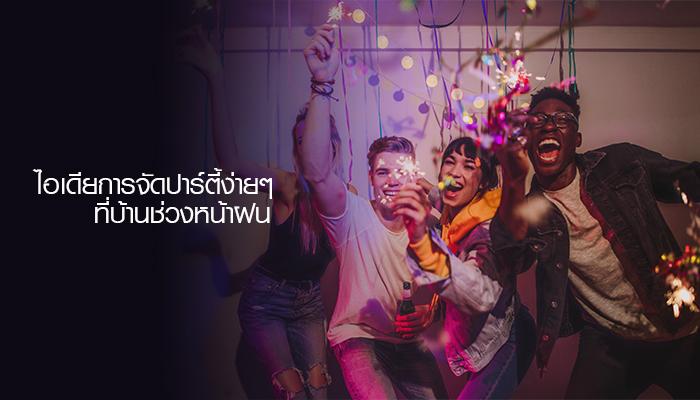 5 ไอเดียการจัดปาร์ตี้ง่ายๆที่บ้านช่วงหน้าฝน