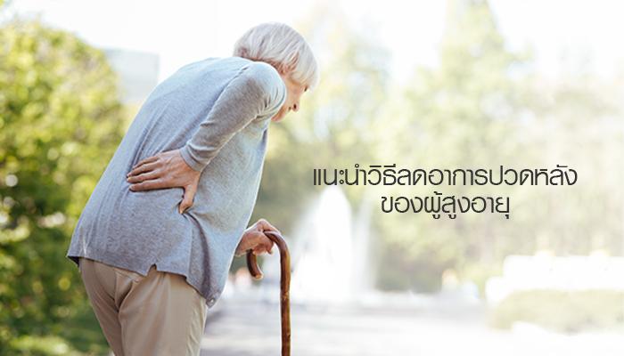 แนะนำวิธีลดอาการปวดหลังของผู้สูงอายุ