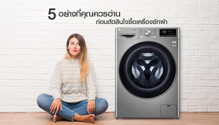 5 อย่างที่คุณควรอ่าน! ก่อนตัดสินใจซื้อเครื่องซักผ้า