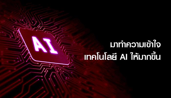มาทำความเข้าใจเทคโนโลยี AI ให้มากขึ้น