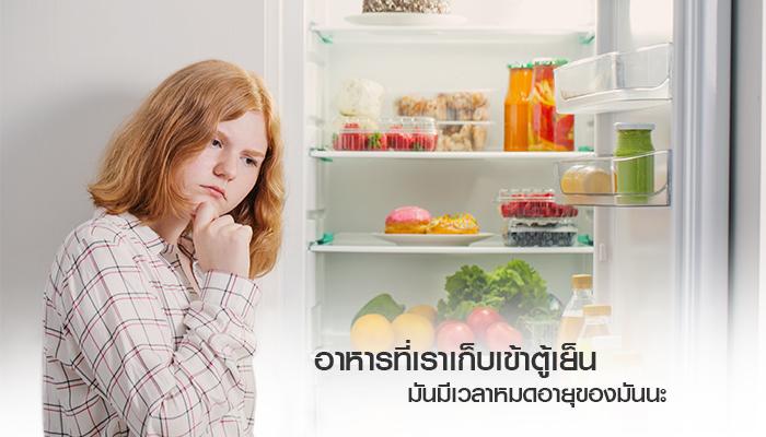 อาหารที่เราเก็บเข้าตู้เย็นมันมีเวลาหมดอายุของมันนะ