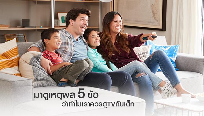มาดูเหตุผล 5 ข้อว่าทำไมเราควรดู TV กับเด็ก