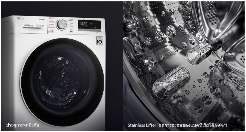 เครื่องซักผ้าเพิ่มความทนทาน