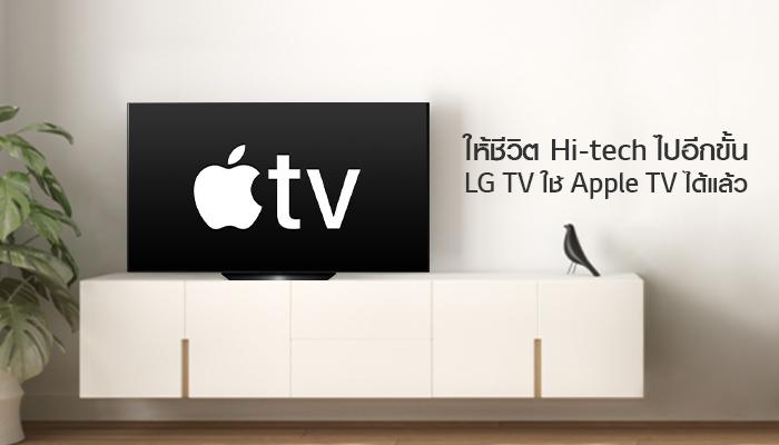 ให้ชีวิต Hi-tech ไปอีกขั้น LG TV ใช้ Apple TV ได้แล้ว