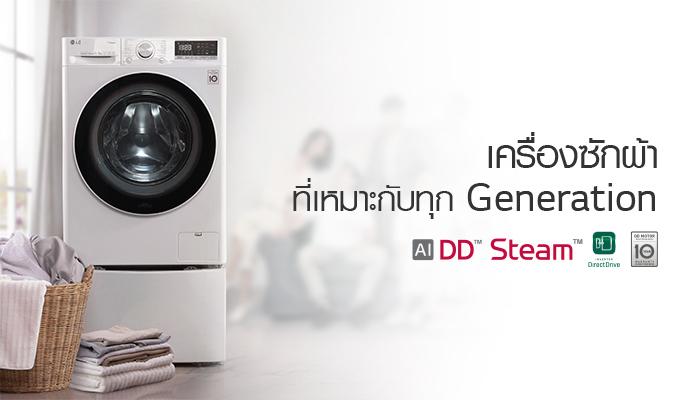 เครื่องซักผ้าที่เหมาะกับทุก Generation
