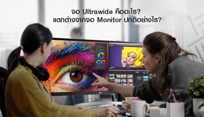 จอ Ultrawide คืออะไร? แตกต่างจากจอ Monitor ปกติอย่างไร?