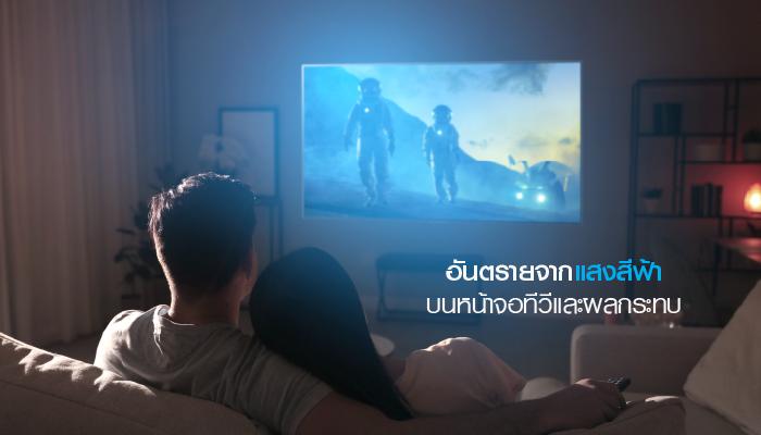 อันตรายจากแสงสีฟ้าบนหน้าจอทีวีและผลกระทบ